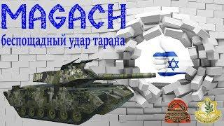 Magach -беспощадный