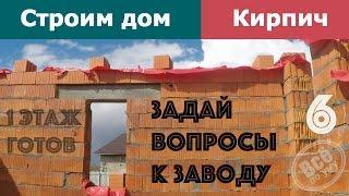 Строим дом из кирпича. 1 этаж готов. Вопросы к заводу. Серия 6  Все по уму
