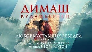 Димаш Кудайберген - Любовь уставших лебедей (Official lyric video 2019)