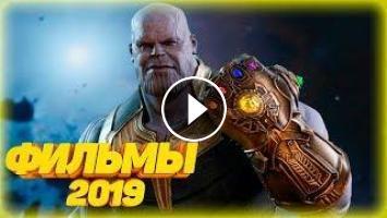 лучшие фильмы 2019фильмы которые уже вышлилучшие новинки