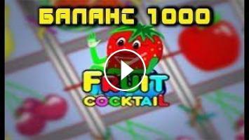 секрети ігрового автомата fruit cocktail