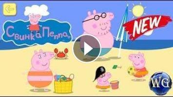свинка пеппа игры на русском для девочек онлайн бесплатно каникулы
